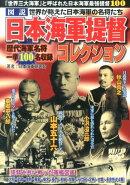 図説日本海軍提督コレクション