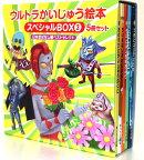 ウルトラかいじゅう絵本 スペシャルBOX3