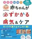 【バーゲン本】赤ちゃんが必ずかかる病気&ケアー写真とイラストでよくわかる [ Baby-mo特別編集 ]