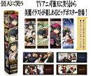 TVアニメ 曇天に笑う ロングポスターコレクション 全8種入りコンプリートセット
