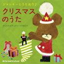 【予約】ジャッキーとうたおう♪ クリスマスのうた クリスマスキッズソングBEST