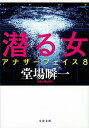 潜る女 アナザーフェイス8 [ 堂場 瞬一 ]