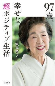 97歳、幸せな超ポジティブ生活 (単行本) [ 鮫島 純子 ]