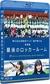 第98回 全国高校サッカー選手権大会 総集編 最後のロッカールーム【Blu-ray】 [ (サッカー) ]