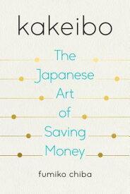 Kakeibo: The Japanese Art of Saving Money KAKEIBO [ Fumiko Chiba ]