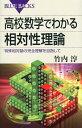 高校数学でわかる相対性理論 特殊相対論の完全理解を目指して (ブルーバックス) [ 竹内淳 ]
