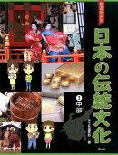 都道府県別日本の伝統文化(3(中部))