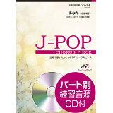 あなた/小坂明子 (合唱で歌いたい!J-POPコーラスピース)