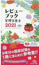 レビューブック 管理栄養士 2021