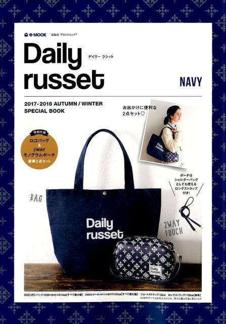 Daily russet 2017-2018 Autumn/WINTER SPE (e-MOOK 宝島社ブランドムック)
