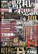 昭和の不思議101(2016 秋の号外編)