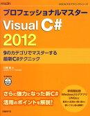 プロフェッショナルマスターVisualC#2012