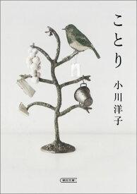 ことり (朝日文庫) [ 小川洋子(小説家) ]