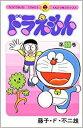 ドラえもん(33) (てんとう虫コミックス) [ 藤子・F・ 不二雄 ]