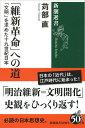 「維新革命」への道 「文明」を求めた十九世紀日本 (新潮選書) [ 苅部 直 ]