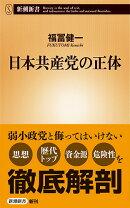 日本共産党の正体