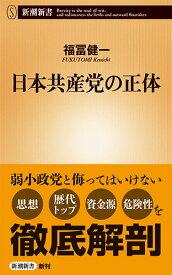 日本共産党の正体 (新潮新書) [ 福冨 健一 ]