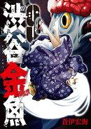 渋谷金魚(9)