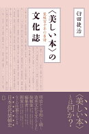 〈美しい本〉の文化誌 装幀百十年の系譜(3、000円+税、Book&Design)