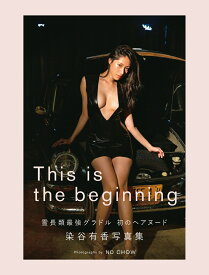 【楽天ブックス限定特典】染谷有香写真集 This is the beginning(生写真) [ 染谷有香 ]