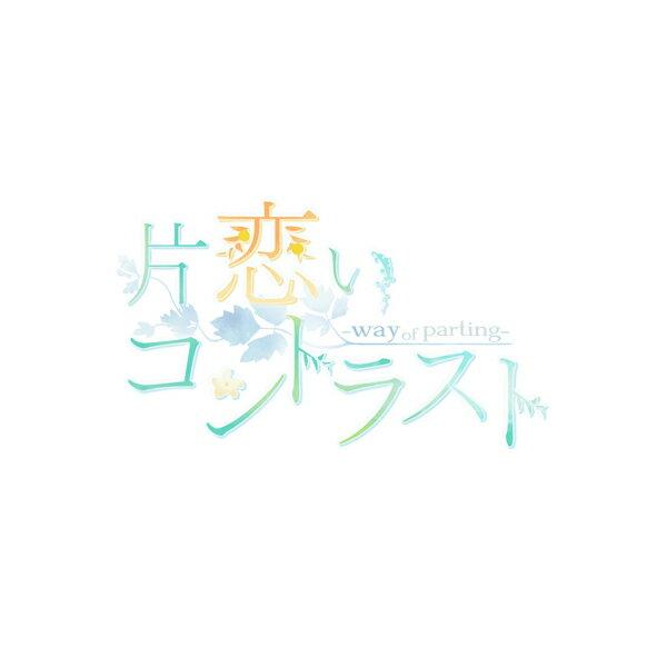 片恋いコントラストーーway of parting--第三巻 限定版【予約特典:ドラマCD(予定)】