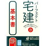 パーフェクト宅建基本書(平成29年版) (パーフェクト宅建シリーズ)