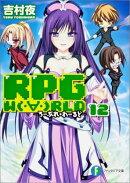 RPG W(・∀・)RLD(12)