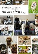 わたしたちの「犬暮らし」