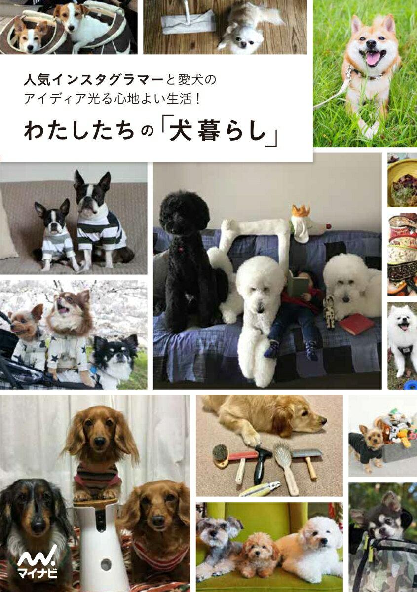 わたしたちの「犬暮らし」 人気インスタグラマーと愛犬のアイディア光る心地よい生活! [ わたしたちの編集部 ]