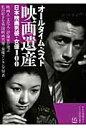 オールタイム・ベスト映画遺産(日本映画男優・女優100)