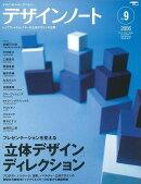 【バーゲン本】デザインノート(no.9)