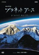 プラネットアース Episode5「高山 天空の闘い」