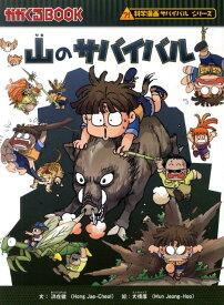 山のサバイバル (かがくるBOOK 科学漫画サバイバルシリーズ) [ 洪在徹 ]