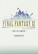 ファイナルファンタジー11〜終わりなき大地の唄〜
