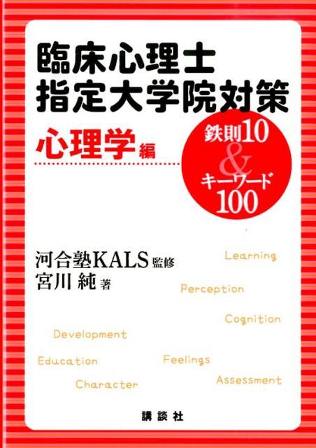 臨床心理士指定大学院対策 鉄則10&キーワード100 心理学編 [ 河合塾KALS ]