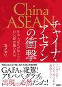 チャイナ・アセアンの衝撃 日本人だけが知らない巨大経済圏の真実 [ 邉見伸弘 ]