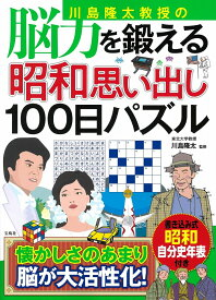 川島隆太教授の脳力を鍛える 昭和思い出し100日パズル [ 川島 隆太 ]