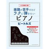 楽譜が苦手だけどラクに弾きたいピアノ ビートルズ