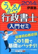 うかる!行政書士入門ゼミ(2014年度版)