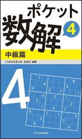 ポケット数解4 中級篇 [ パズルスタジオ わさび ]