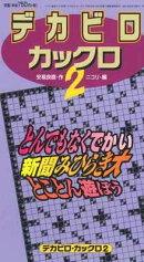 パズル通信ニコリ別冊 デカビロ・カックロ2