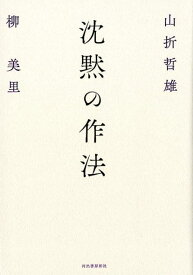沈黙の作法 [ 山折 哲雄 ]