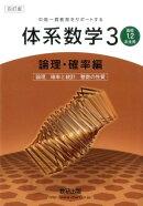 中高一貫教育をサポートする体系数学3(論理・確率編)4訂版