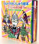 ウルトラかいじゅう絵本 スペシャルBOX4