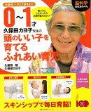 【バーゲン本】0〜1才久保田カヨ子先生の頭のいい子を育てるふれあい育児