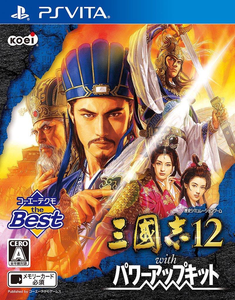 コーエーテクモ the Best 三國志12 with パワーアップキット