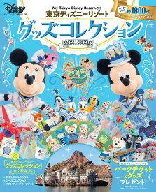 東京ディズニーリゾート グッズコレクション 2021-2022 (My Tokyo Disney Resort) [ ディズニーファン編集部 ]