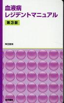 血液病レジデントマニュアル 第3版