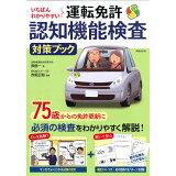 いちばんわかりやすい運転免許認知機能検査対策ブック
