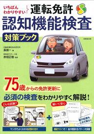いちばんわかりやすい 運転免許認知機能検査対策ブック [ 長 信一 ]